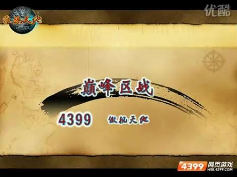 囧囧呼唤 4399《傲视天地》4399巅峰区战视频首发