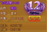 双线1服第一个+12(1服 董荣冰)