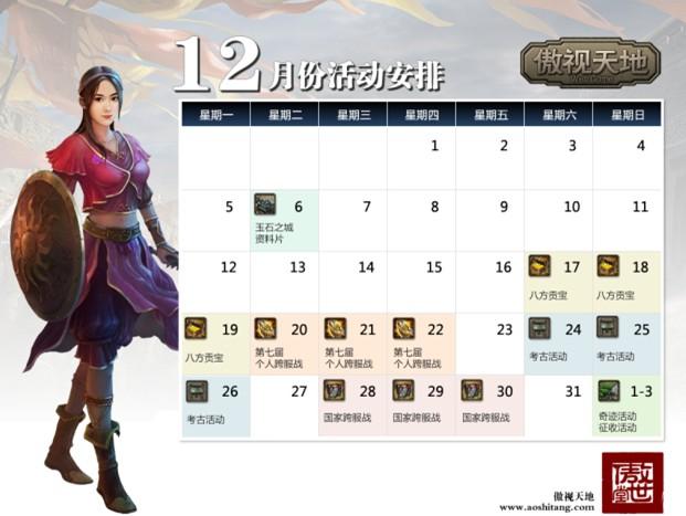 2011年12月活动安排日历
