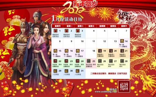 2012年1月活动安排日历