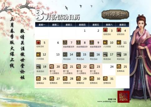2012年3月活动安排日历
