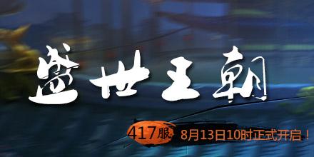 4399神将三国417服8月13日10时开启