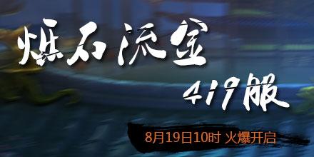 4399神将三国419服8月19日10时开启