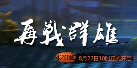 4399神将三国420服8月22日10时开启