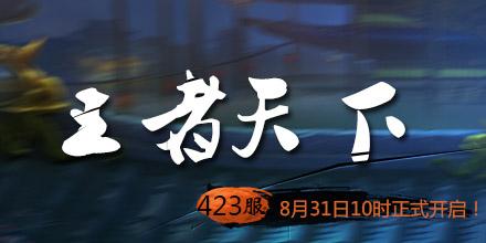 4399神将三国423服8月31日10时开启