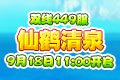 梦幻飞仙4399梦幻飞仙449服9月18日11时开启