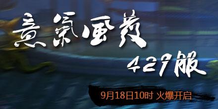 4399神将三国429服9月18日10时开启