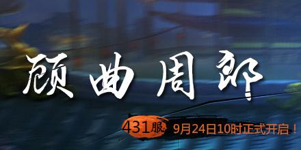 4399神将三国431服9月24日10时开启