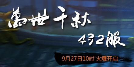 4399神将三国432服9月27日10时开启