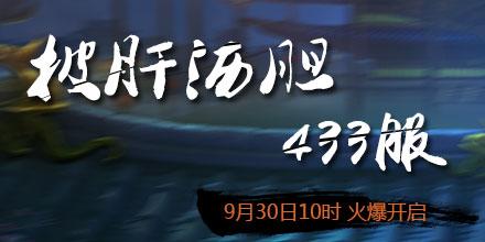 4399神将三国433服9月30日10时开启