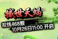 梦幻飞仙4399梦幻飞仙468服10月26日11时开启