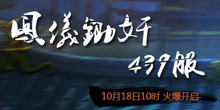 4399神将三国439服10月18日10时开启