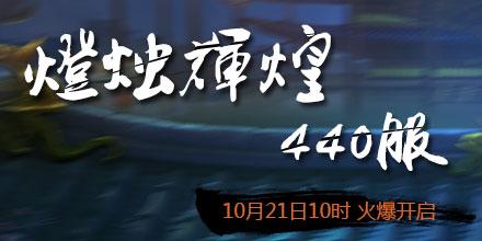 4399神将三国440服10月21日10时开启