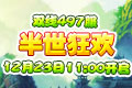 梦幻飞仙4399梦幻飞仙497服12月23日11时开启