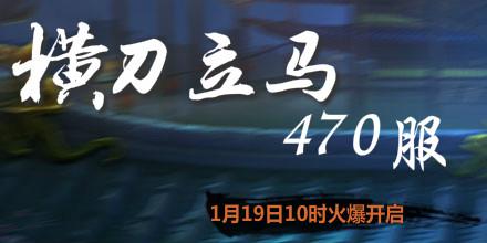 4399神将三国470服1月19日10时开启