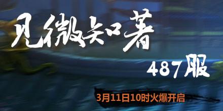 4399神将三国487服3月11日10时开启
