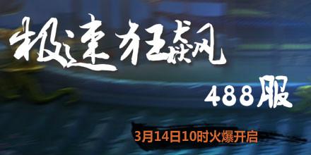 4399神将三国488服3月14日10时开启