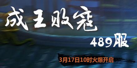 4399神将三国489服3月17日10时开启