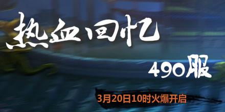4399神将三国490服3月20日10时开启
