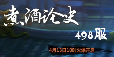 4399神将三国498服4月13日10时开启