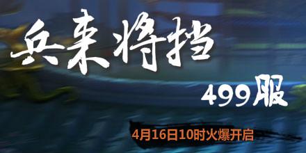 4399神将三国499服4月16日10时开启