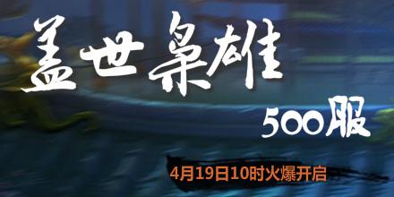 4399神将三国500服4月19日10时开启