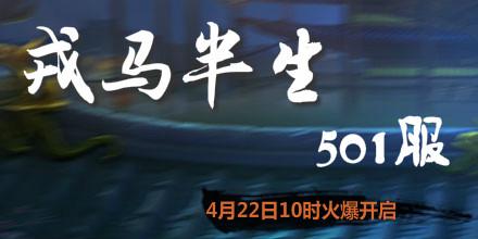 4399神将三国501服4月22日11时开启