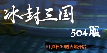 4399神将三国504服5月1日10时开启