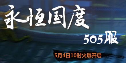 4399神将三国505服5月4日10时开启