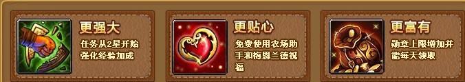 弹弹堂VIP系统(1).jpg