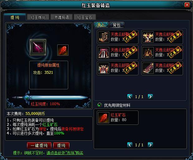 4399英雄远征红玉装备8