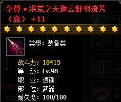 4399英雄远征红玉装备9