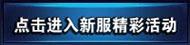 七杀新服活动.jpg
