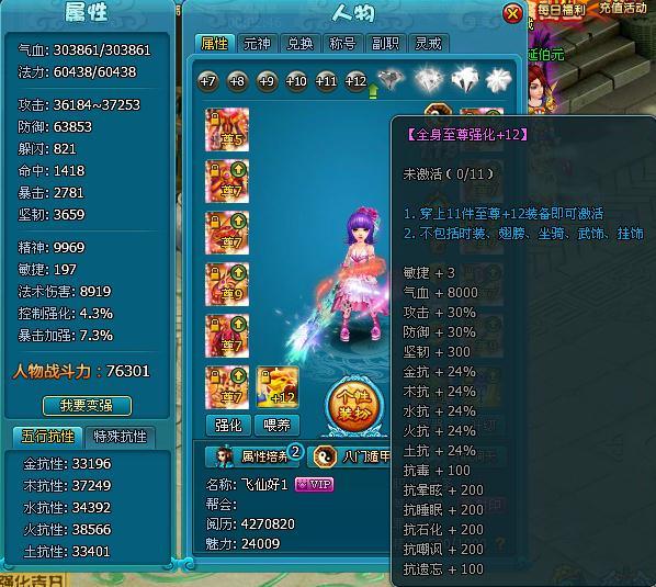 4399梦幻飞仙