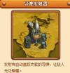 塔防联盟导弹发射器