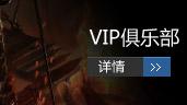城防三国VIP俱乐部
