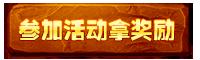 塔防联盟文章内页按钮200x60-2.png
