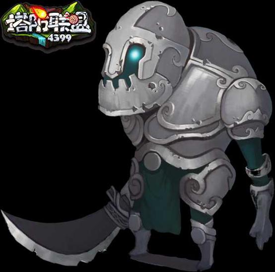 塔防联盟新怪物_生铁魔像