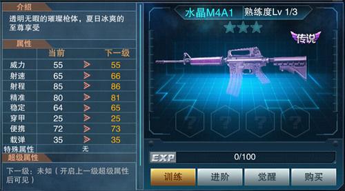 枪战英雄_水晶M4A1