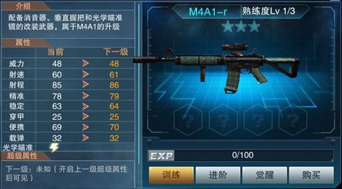 枪战英雄_M4A1-r