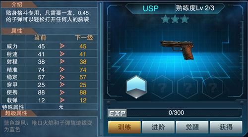 枪战英雄_USP