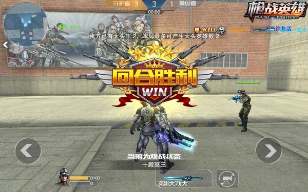 枪战英雄_大头模式4