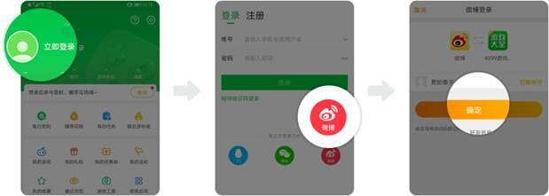 http://ptlogin.4399.com/resource/images/weibo_step_1.jpg