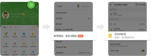 http://ptlogin.4399.com/resource/images/weibo_step_2.jpg