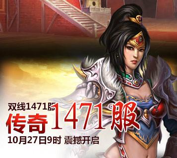 4399傲视遮天1471服10月27日9时开启