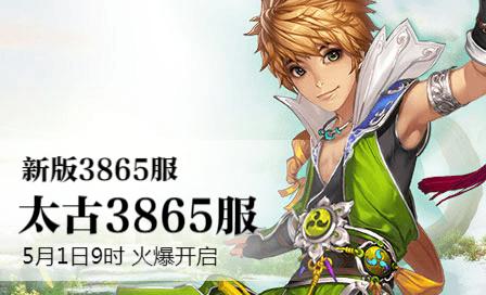 4399太古遮天2新3865服5月1日9时开启