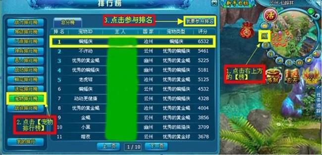 网页游戏排名_游戏网页图片