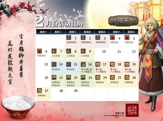 2012年2月活动安排日历